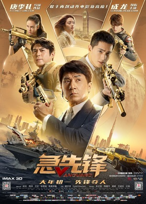Vanguard - Chinese Movie Poster (thumbnail)