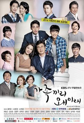 """Gajokggiri Wae Irae"" - South Korean Movie Poster (thumbnail)"
