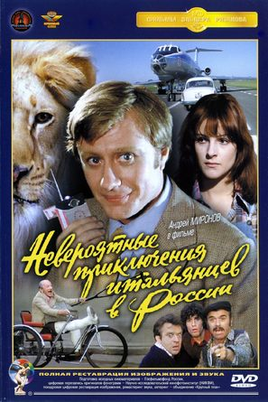 Neveroyatnye priklyucheniya italyantsev v Rossii - Russian DVD cover (thumbnail)