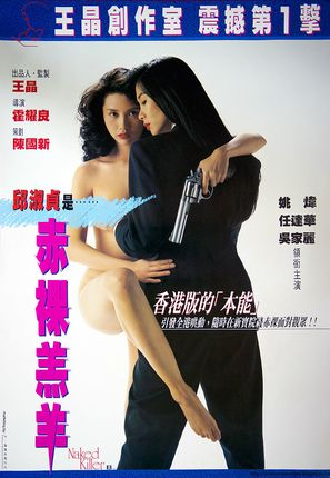 Chik loh go yeung - Hong Kong Movie Poster (thumbnail)