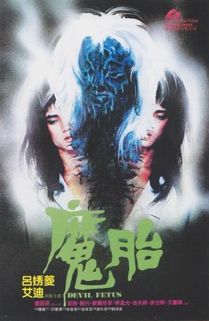 Mo tai - Hong Kong Movie Poster (thumbnail)