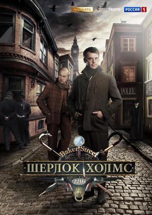 """Sherlok Kholms"" - Russian Movie Poster (thumbnail)"