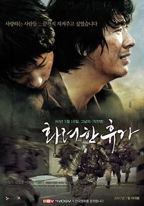 Hwaryeohan hyuga - South Korean poster (thumbnail)