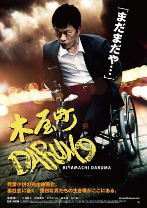Kiyamachi Daruma