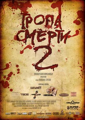 Tropa smerti 2: Iskuplenie - Russian Movie Poster (thumbnail)