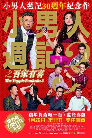 Siu nam yan jau gei 3 ji ng ga yau hei - Hong Kong Movie Poster (thumbnail)