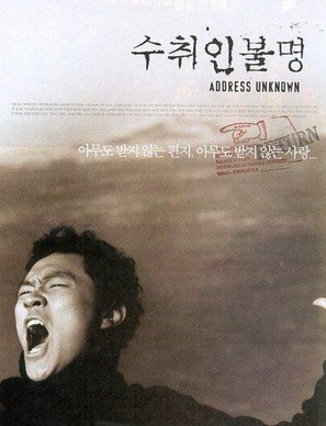 Suchwiin bulmyeong - South Korean poster (thumbnail)