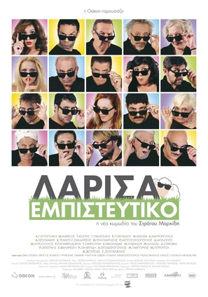 Larisa empisteftiko - Greek Movie Poster (thumbnail)