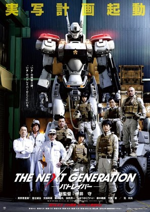 The Next Generation: Patlabor - Japanese Movie Poster (thumbnail)