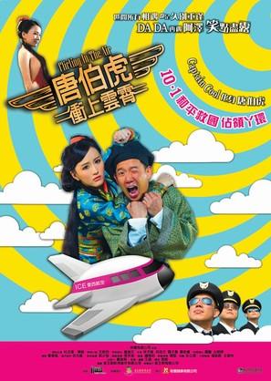 Tong Pak Fu cung soeng wan siu