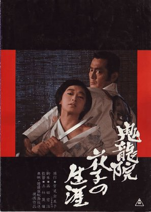 Kiryûin Hanako no shôgai - Japanese Movie Poster (thumbnail)