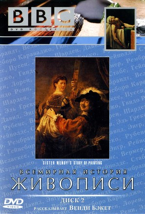 """""""Sister Wendy's Story of Painting"""" - Russian Movie Cover (thumbnail)"""