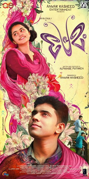 Premam - Indian Movie Poster (thumbnail)