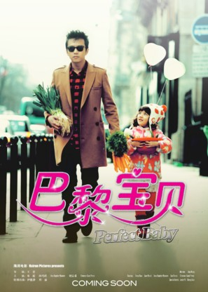 Perfect Baby - Chinese Movie Poster (thumbnail)