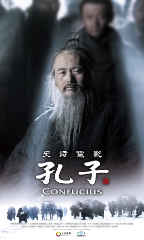 Confucius - Chinese Movie Poster (thumbnail)