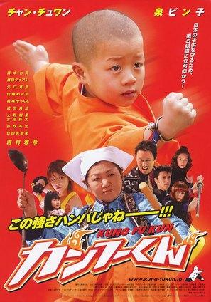 Ganfu kun - Japanese Movie Poster (thumbnail)