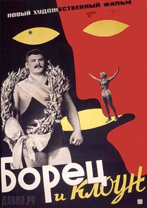 The Wrestler and the Clown - Russian Movie Poster (thumbnail)