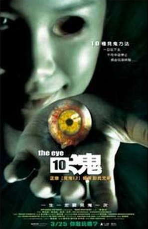 Gin gwai 10 - Hong Kong Movie Poster (thumbnail)