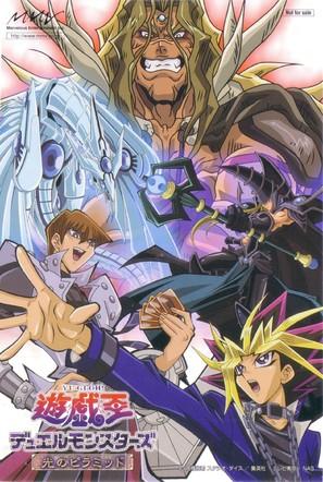 """Yûgiô: Duel Monsters"" - Japanese Movie Poster (thumbnail)"
