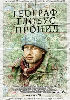 Geograf globus propil - Russian Movie Poster (thumbnail)