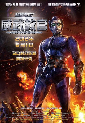 Animen: The Galactic Battle - Chinese Movie Poster (thumbnail)