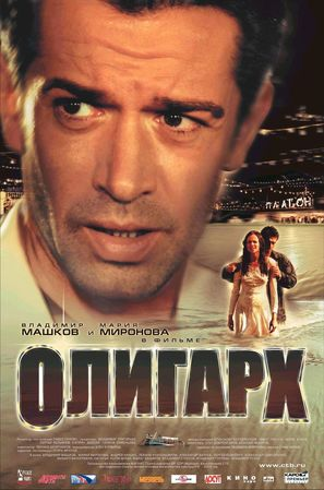 Oligarkh - Russian Movie Poster (thumbnail)