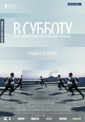 V subbotu - Russian Movie Poster (thumbnail)