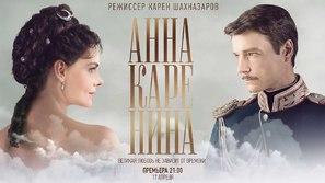 Anna Karenina - Russian Movie Poster (thumbnail)