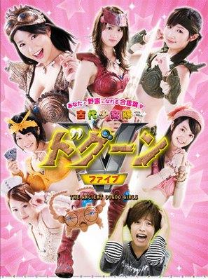 """""""Kodai shôjo-tai Dogûn V"""" - Japanese Movie Poster (thumbnail)"""