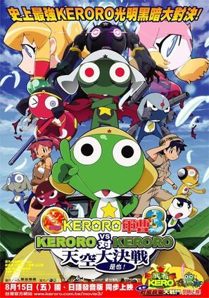Chô Gekijô-ban Keroro gunsô 3: Keroro tai Keroro Tenkû daikessen de arimasu! - Taiwanese Movie Poster (thumbnail)
