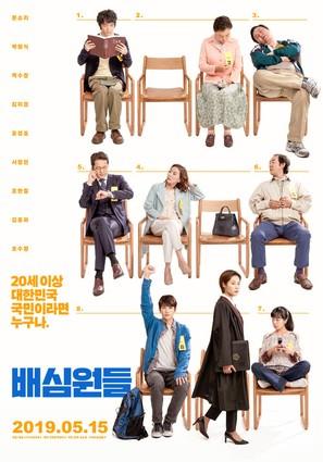 Bae-sim-won - South Korean Movie Poster (thumbnail)