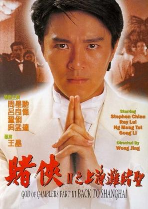 Du xia II: Shang Hai tan du sheng - Hong Kong Movie Poster (thumbnail)