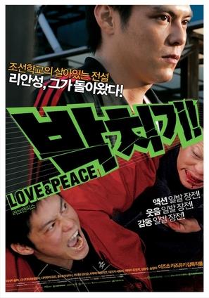 Pacchigi! Love & Peace - South Korean poster (thumbnail)