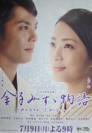 Kaneko Misuzu monogatari: Minna chigatte, minna ii - Japanese Movie Poster (thumbnail)