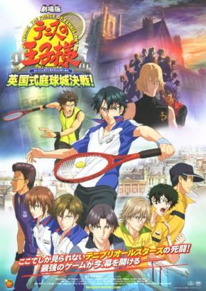 Gekijouban Tenisu no oujisama: Eikokushiki teikyujou kessen! - Japanese Movie Poster (thumbnail)