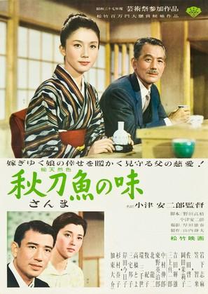 Sanma no aji - Japanese Movie Poster (thumbnail)