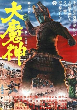 Daimajin - Japanese Movie Poster (thumbnail)