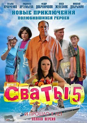 """Svaty 5"" - Ukrainian DVD movie cover (thumbnail)"