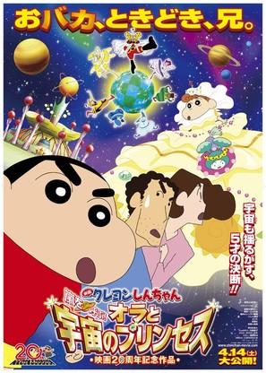 Crayon Shin-chan: Arashi o Yobu! Ora to Uchu no Princess - Japanese Movie Poster (thumbnail)