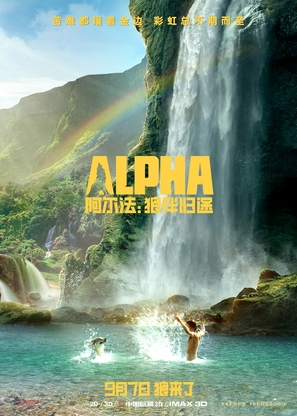 Alpha - Chinese Movie Poster (thumbnail)