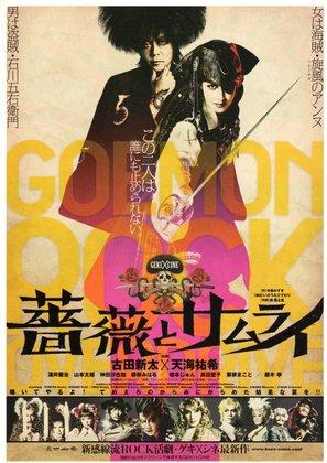 Bara to samurai - Japanese Movie Poster (thumbnail)