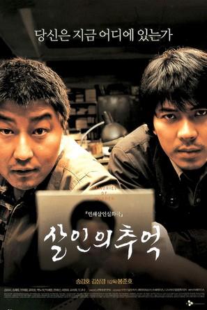 Salinui chueok - South Korean Movie Poster (thumbnail)