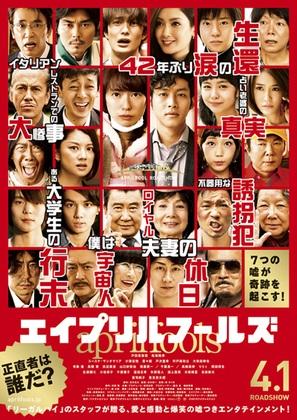 April Fools - Japanese Movie Poster (thumbnail)