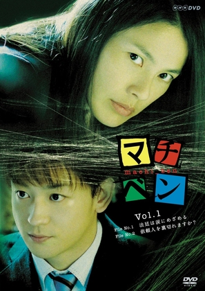 """Machiben"" - Japanese Movie Cover (thumbnail)"