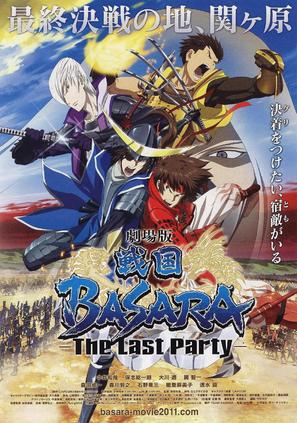 Gekijouban Sengoku basara: The Last Party - Japanese Movie Poster (thumbnail)