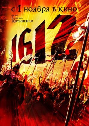 1612: Khroniki smutnogo vremeni - Russian Movie Poster (thumbnail)