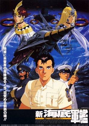 Shin kaitei gunkan - Japanese Movie Poster (thumbnail)