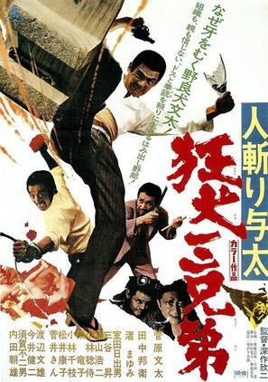 Hito-kiri Yota: Kyoken San-kyodai
