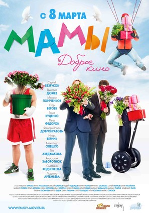 Mamy - Russian Movie Poster (thumbnail)