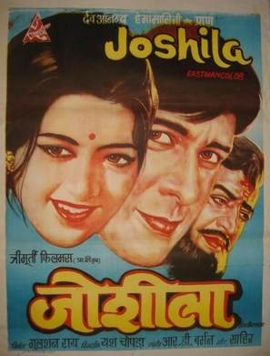 Joshila - Indian Movie Poster (thumbnail)